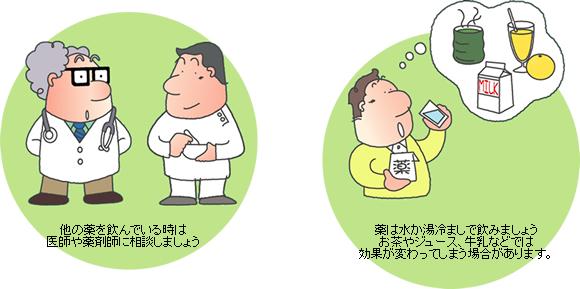 他の薬を飲んでいる時は医師や薬剤師に相談しましょう 薬は水か湯冷ましで飲みましょう。お茶やジュース、牛乳などでは効果が変わってしまう場合があります。