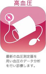 高血圧 最新の血圧測定器を用い血圧のデータ分析を行い診療します。