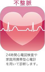 不整脈 24時間心電図検査や家庭用携帯型心電計を用いて診断します。