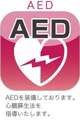AED AEDを装備しております。心肺蘇生法指導いたします。