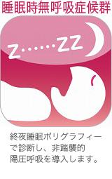 睡眠時無呼吸症候群 終夜睡眠ポリグラフィーで診断し、非侵襲的陽圧呼吸を導入します。
